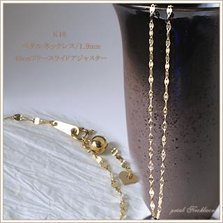 K18ゴールド(18金)ペタルネックレス