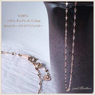 K18PGピンクゴールドペタルネックレス