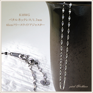 K18WGホワイトゴールドペタルネックレス