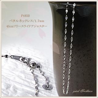 プラチナペタルネックレス